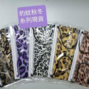 豹紋秋冬系列現貨 - 醫用成人口罩