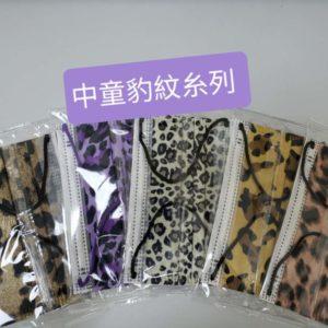 豹紋秋冬系列現貨 - 醫用中童口罩