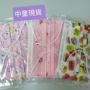 中童現貨 - 醫用中童口罩