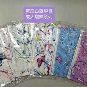 蝴碟系列 - 醫用成人&中童口罩