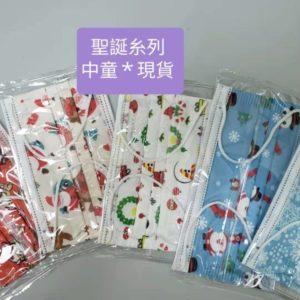 【現貨】聖誕系列 - 醫用中童口罩