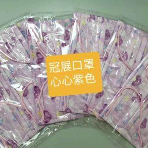冠展心心紫色系列 - 醫用成人&中童口罩
