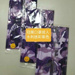 冠展水刺迷彩紫色 - 醫用成人&中童口罩